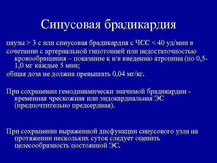 Синусовая брадикардия паузы > 3 с или синусовая брадикардия с ЧСС