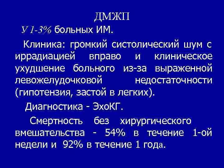 ДМЖП У 1 -3% больных ИМ.  Клиника: громкий систолический