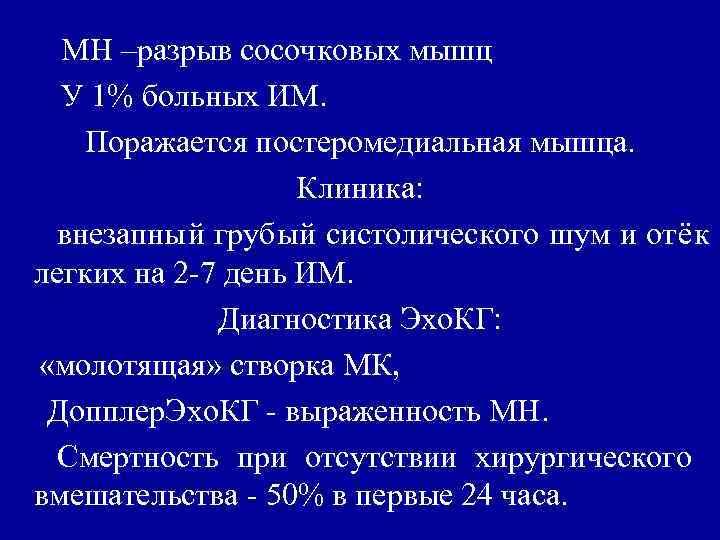 МН –разрыв сосочковых мышц  У 1% больных ИМ.  Поражается постеромедиальная