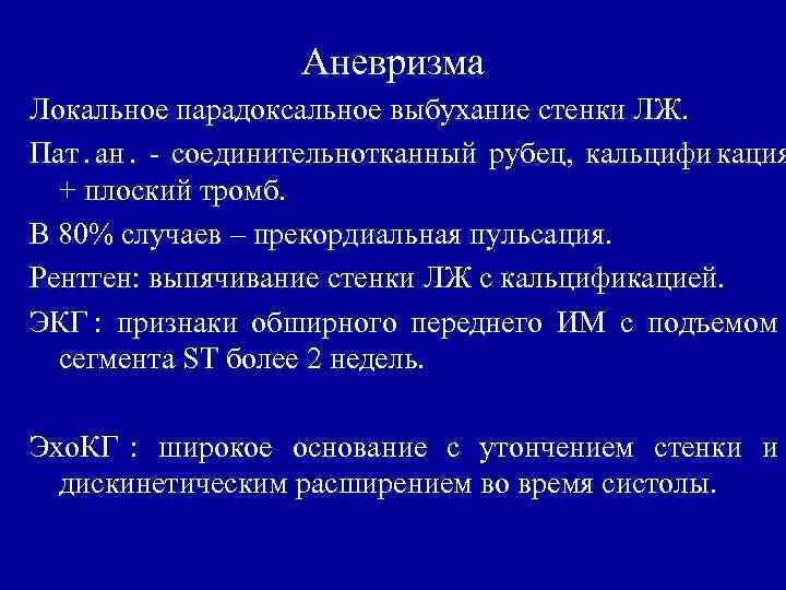 Аневризма Локальное парадоксальное выбухание стенки ЛЖ.  Пат. ан. -