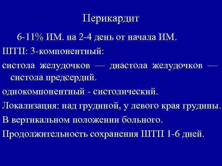 Перикардит  6 -11% ИМ. на 2 -4 день от начала