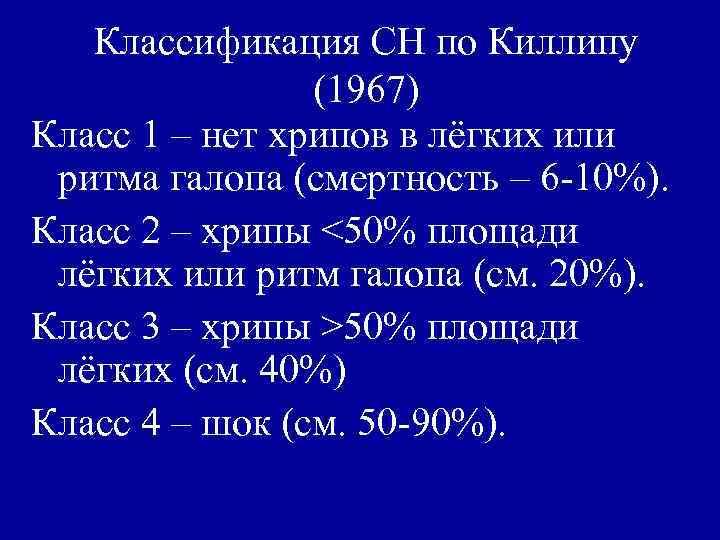 Классификация СН по Киллипу   (1967) Класс 1 – нет хрипов