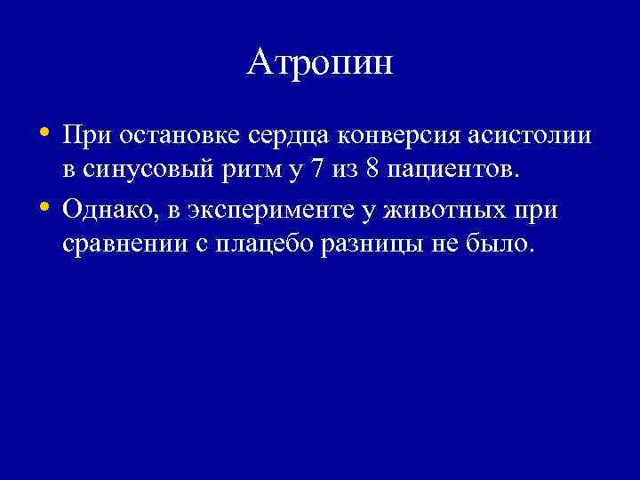 Атропин  • При остановке сердца конверсия асистолии в синусовый ритм