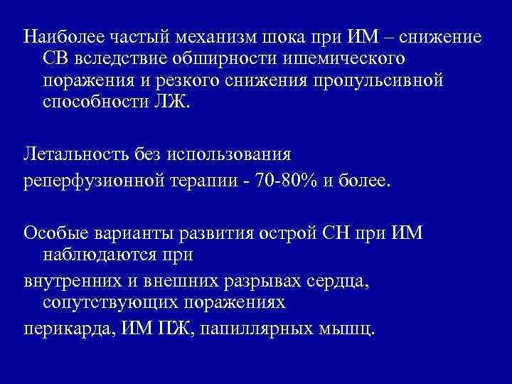 Наиболее частый механизм шока при ИМ – снижение  СВ вследствие обширности ишемического