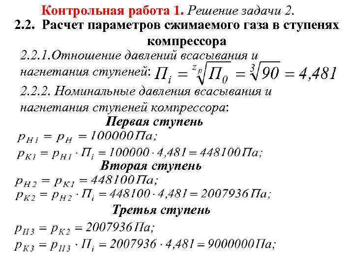 Контрольная работа 1. Решение задачи 2. 2. 2. Расчет параметров сжимаемого газа в