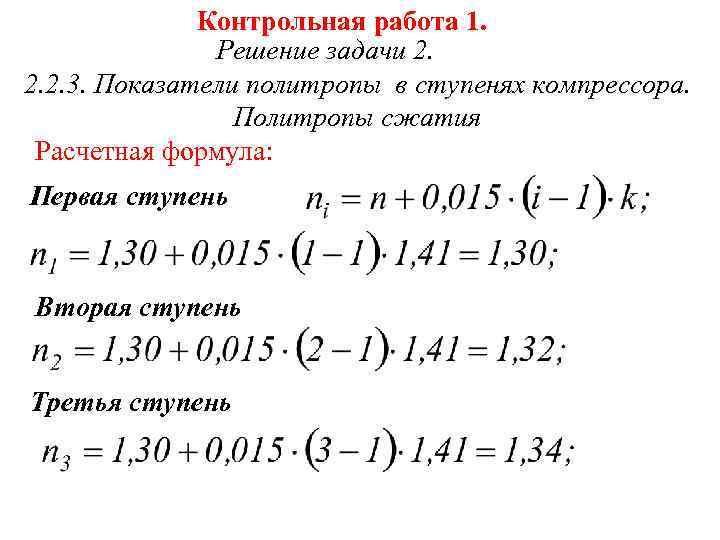 Контрольная работа 1.   Решение задачи 2. 2. 2. 3.