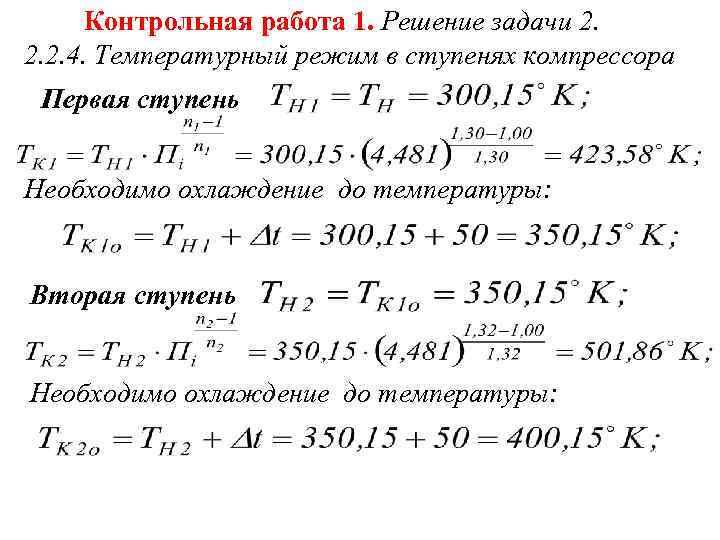 Контрольная работа 1. Решение задачи 2. 2. 2. 4. Температурный режим в ступенях