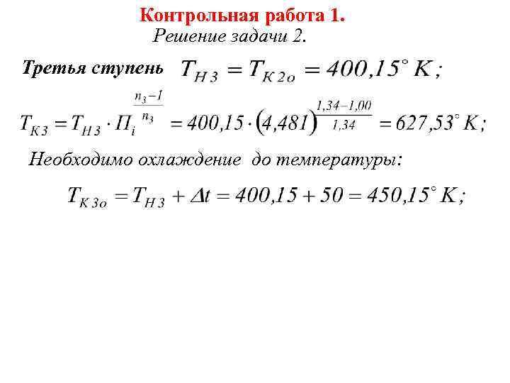Контрольная работа 1.   Решение задачи 2. Третья ступень  Необходимо