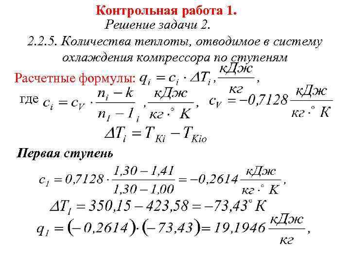 Контрольная работа 1.    Решение задачи 2. 2. 5.