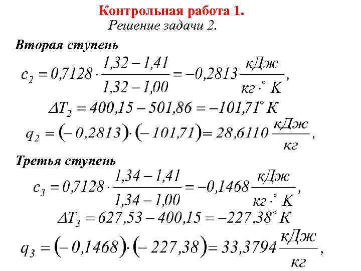 Контрольная работа 1.   Решение задачи 2. Вторая ступень Третья ступень