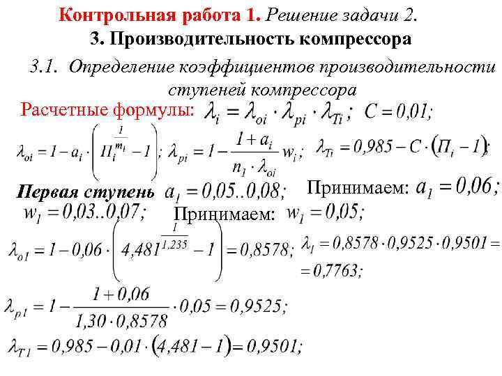 Контрольная работа 1. Решение задачи 2.   3. Производительность компрессора 3. 1.