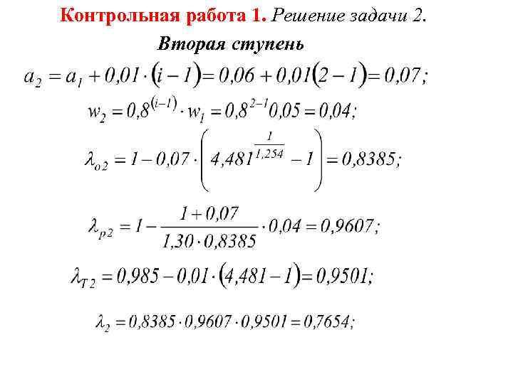 Контрольная работа 1. Решение задачи 2.  Вторая ступень