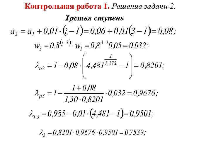 Контрольная работа 1. Решение задачи 2.  Третья ступень