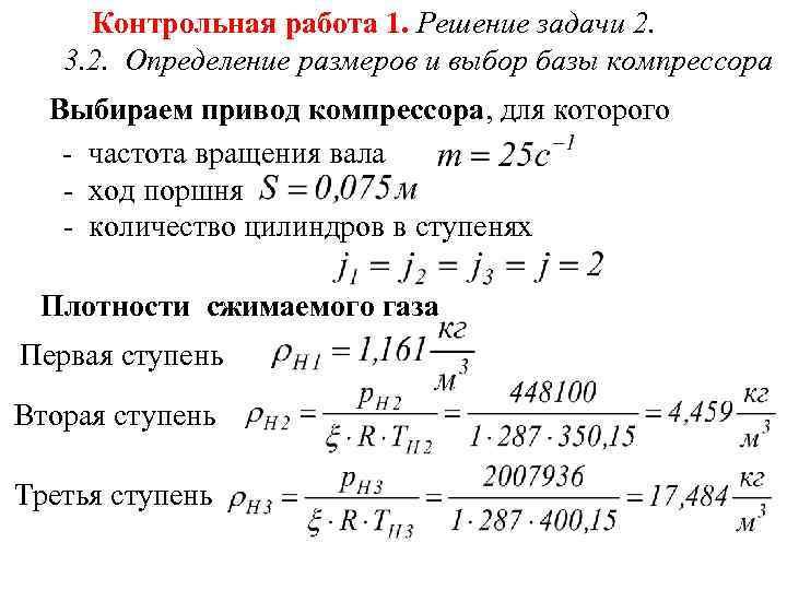 Контрольная работа 1. Решение задачи 2. 3. 2. Определение размеров и выбор базы