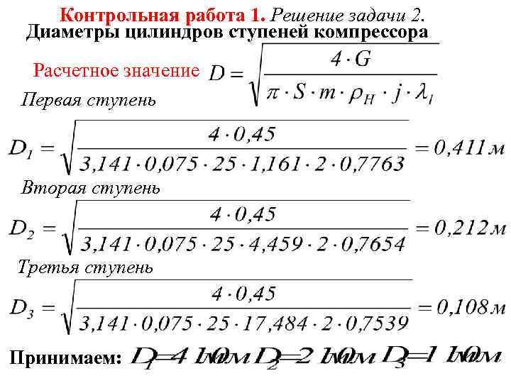Контрольная работа 1. Решение задачи 2.  Диаметры цилиндров ступеней компрессора