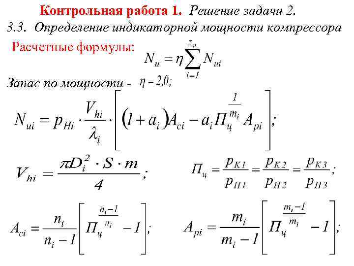 Контрольная работа 1. Решение задачи 2. 3. 3. Определение индикаторной мощности компрессора Расчетные