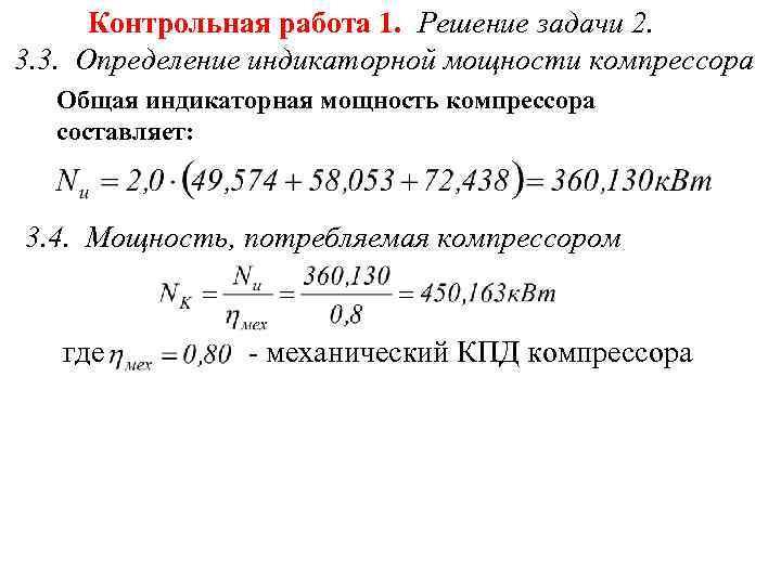 Контрольная работа 1. Решение задачи 2. 3. 3. Определение индикаторной мощности компрессора
