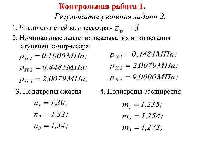 Контрольная работа 1.   Результаты решения задачи 2. 1. Число