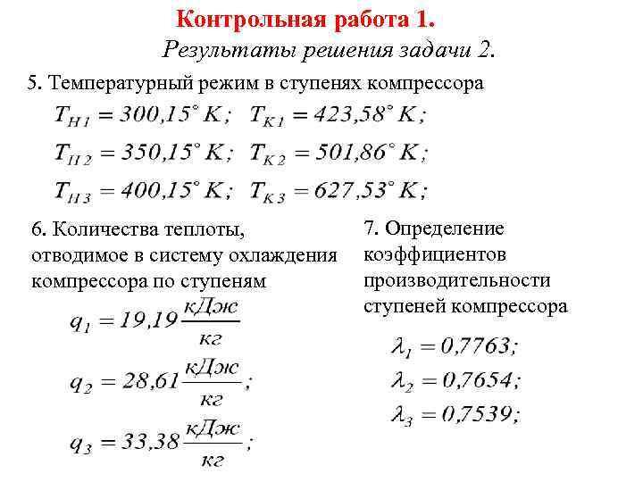 Контрольная работа 1.    Результаты решения задачи 2. 5.