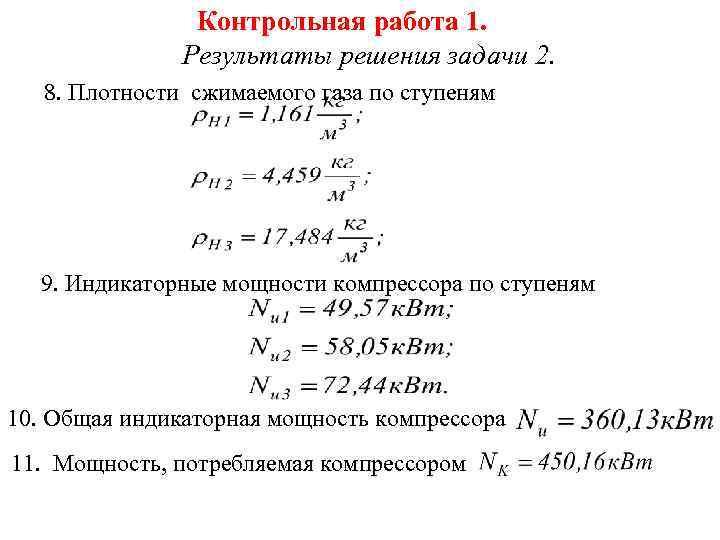 Контрольная работа 1.   Результаты решения задачи 2. 8.