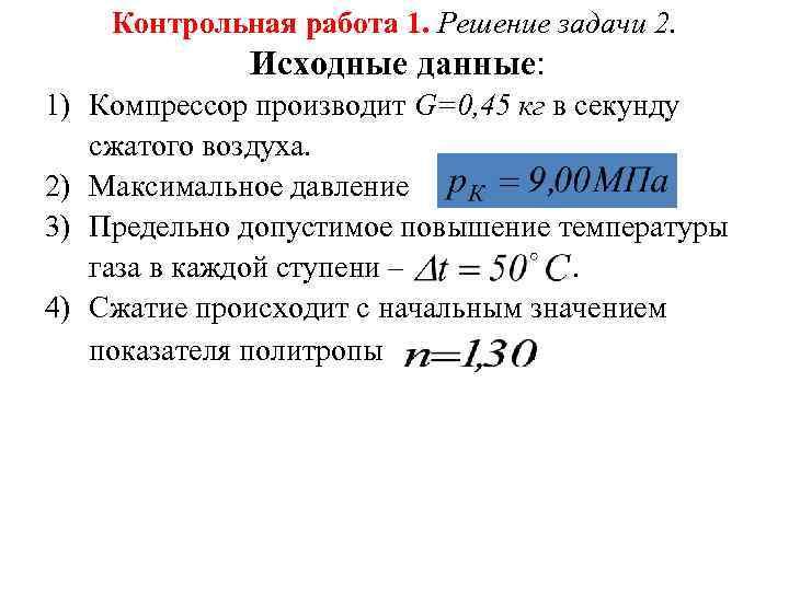 Контрольная работа 1. Решение задачи 2.    Исходные данные: 1)