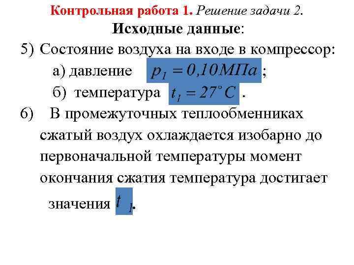 Контрольная работа 1. Решение задачи 2.    Исходные данные: 5)