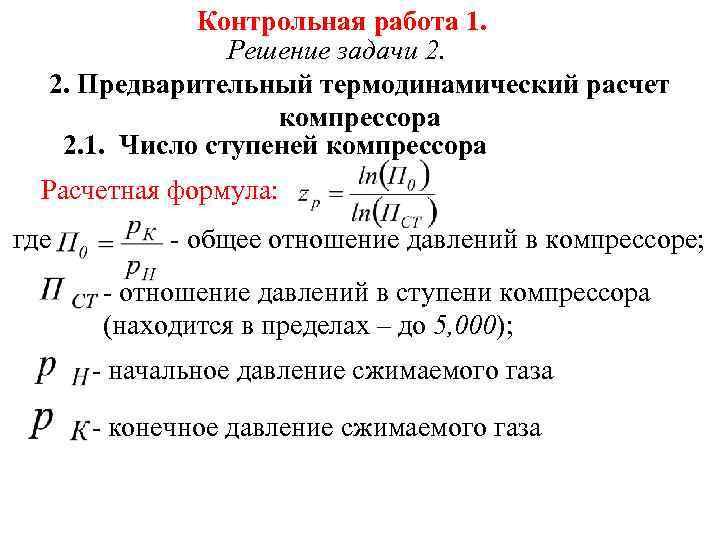 Контрольная работа 1.   Решение задачи 2. Предварительный термодинамический расчет