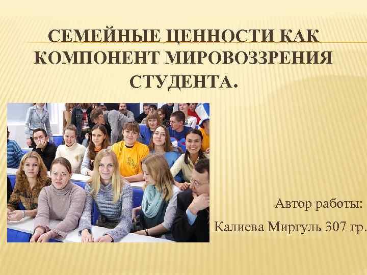 СЕМЕЙНЫЕ ЦЕННОСТИ КАК КОМПОНЕНТ МИРОВОЗЗРЕНИЯ  СТУДЕНТА.      Автор