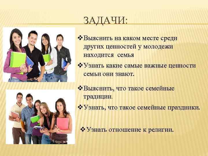 ЗАДАЧИ: v. Выяснить на каком месте среди других ценностей у молодежи находится семья