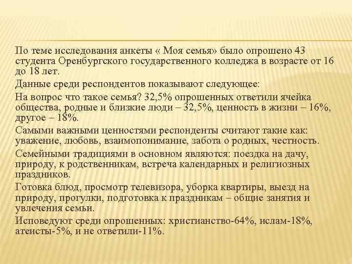 По теме исследования анкеты « Моя семья» было опрошено 43 студента Оренбургского государственного колледжа