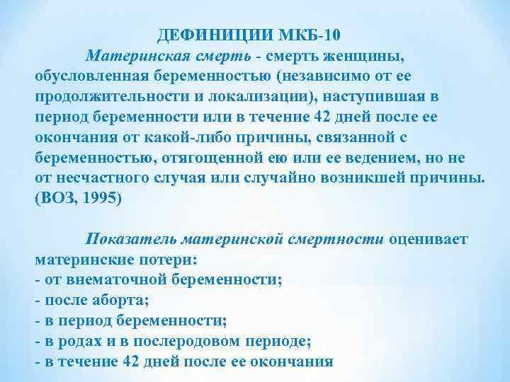 ДЕФИНИЦИИ МКБ-10  Материнская смерть - смерть женщины, обусловленная беременностью