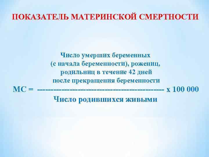 ПОКАЗАТЕЛЬ МАТЕРИНСКОЙ СМЕРТНОСТИ    Число умерших беременных   (с начала беременности),