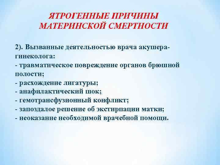 ЯТРОГЕННЫЕ ПРИЧИНЫ  МАТЕРИНСКОЙ СМЕРТНОСТИ 2). Вызванные деятельностью врача акушера- гинеколога: -
