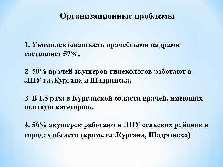 Организационные проблемы  1. Укомплектованность врачебными кадрами составляет 57%.  2.