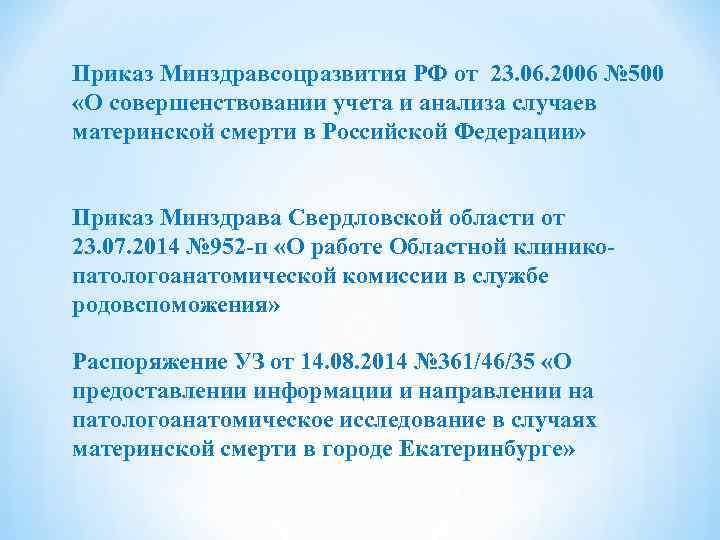 Приказ Минздравсоцразвития РФ от 23. 06. 2006 № 500 «О совершенствовании учета и анализа
