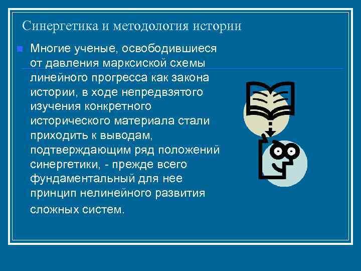 Синергетика и методология истории n  Многие ученые, освободившиеся от давления марксиской схемы линейного