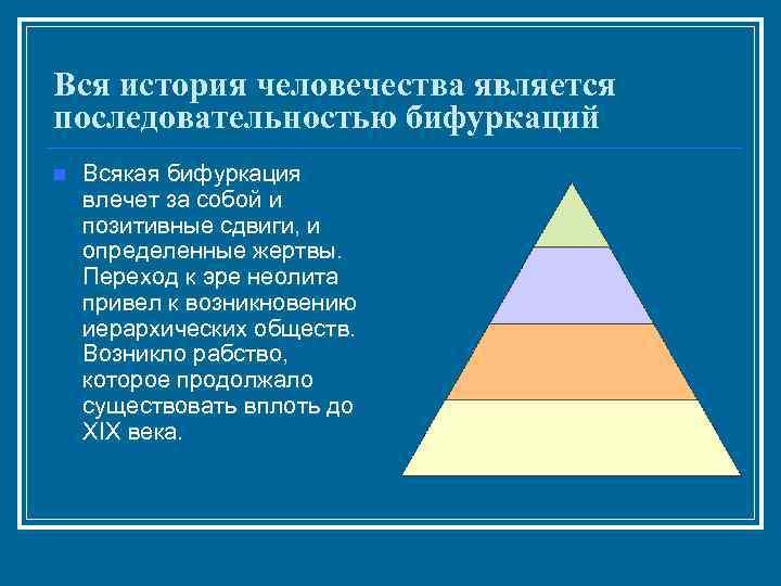 Вся история человечества является последовательностью бифуркаций n  Всякая бифуркация влечет за собой и