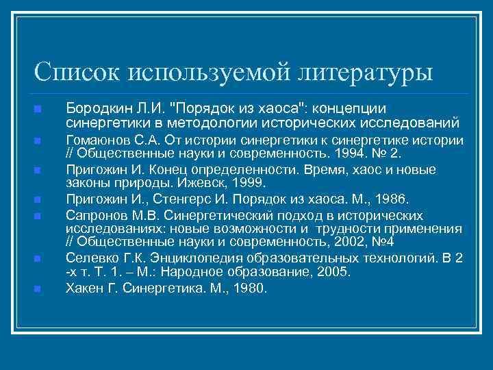 Список используемой литературы n  Бородкин Л. И.