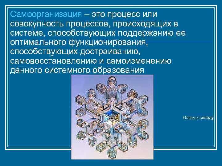 Самоорганизация – это процесс или совокупность процессов, происходящих в системе, способствующих поддержанию ее оптимального