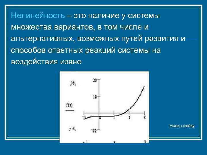 Нелинейность – это наличие у системы множества вариантов, в том числе и альтернативных, возможных