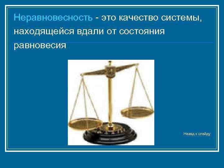 Неравновесность - это качество системы, находящейся вдали от состояния равновесия    Назад