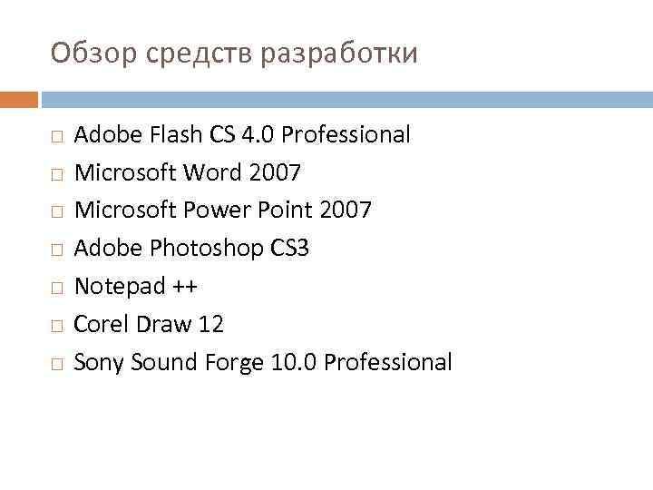 Обзор средств разработки Adobe Flash CS 4. 0 Professional Microsoft Word 2007 Microsoft Power