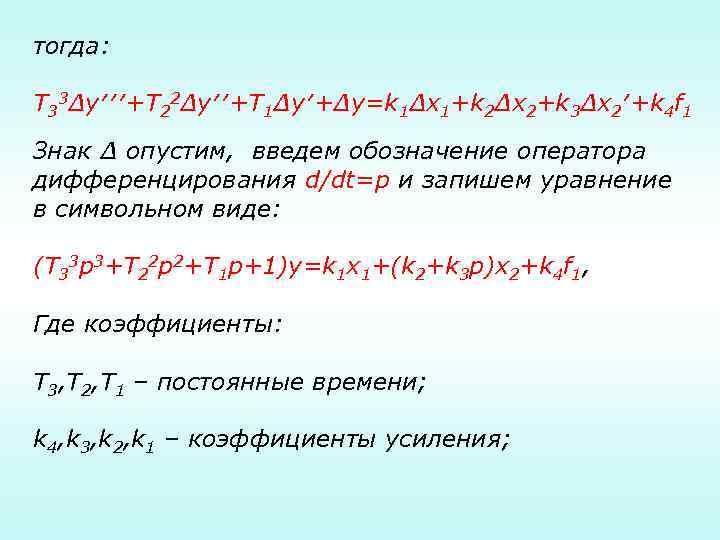 тогда:  T 33Δy′′′+T 22Δy′′+T 1Δy′+Δy=k 1Δx 1+k 2Δx 2+k 3Δx 2′+k 4 f