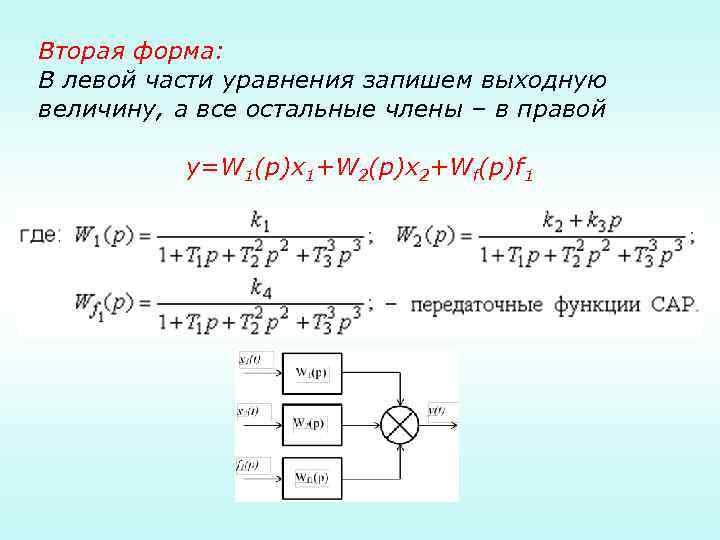 Вторая форма: В левой части уравнения запишем выходную величину, а все остальные члены –