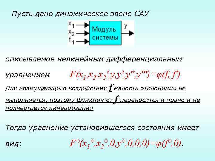 Пусть дано динамическое звено САУ описываемое нелинейным дифференциальным  уравнением
