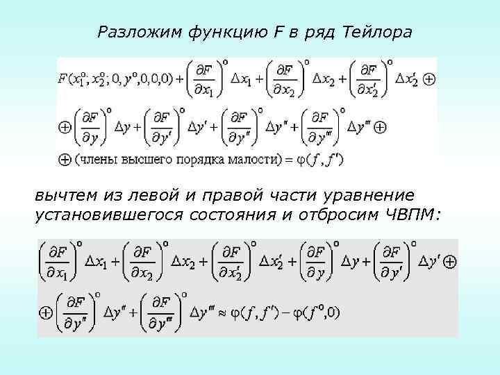 Разложим функцию F в ряд Тейлора вычтем из левой и правой части уравнение