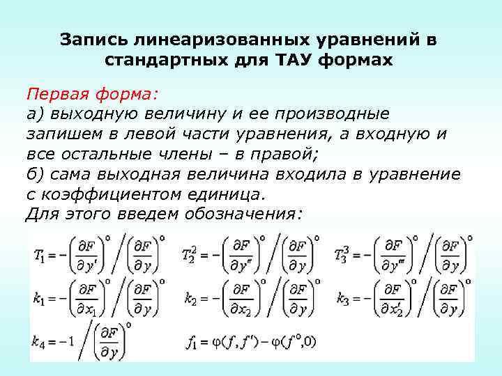 Запись линеаризованных уравнений в  стандартных для ТАУ формах Первая форма: а)
