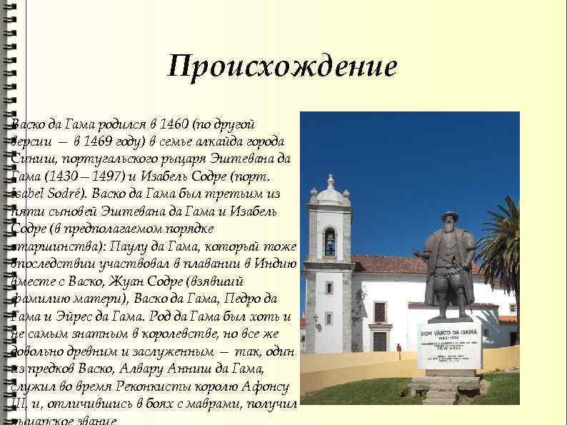 Происхождение Васко да Гама родился в 1460 (по другой версии