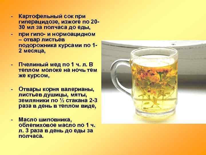- Картофельный сок при  гиперацидозе, изжоге по 20 -  30 мл за
