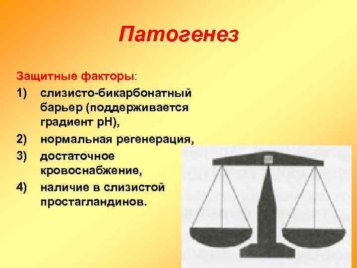 Патогенез Защитные факторы: Защитные факторы 1) слизисто-бикарбонатный барьер (поддерживается градиент р.